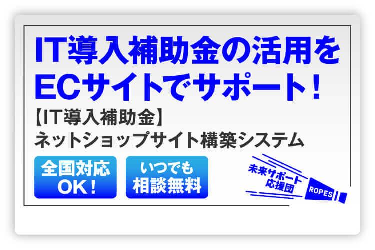 IT導入補助金の活用をECサイトでサポート!【IT導入補助金】ネットショップサイト構築システム